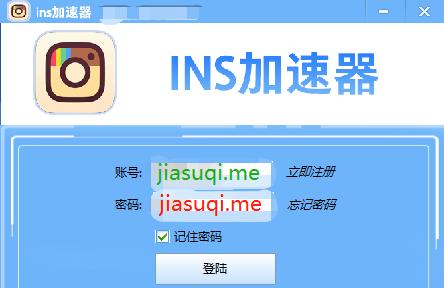Instagram加速器 - 能上Ins的免费加速器 安卓版ins加速器iOS版下载