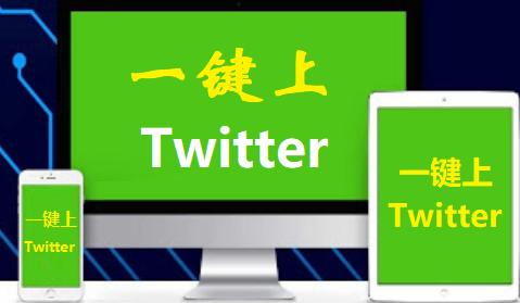 推特Twitter加速器免费下载推荐 - 能上推特的两款优质加速器