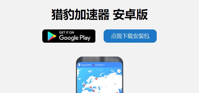 猎豹加速器 - 全球网络通行证