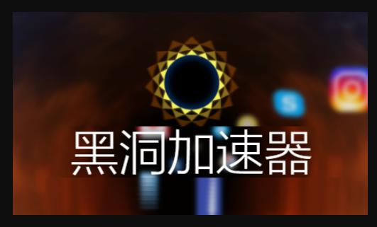 黑洞加速器 - 黑洞npv免费加速器下载黑洞加速器安卓版官网下载